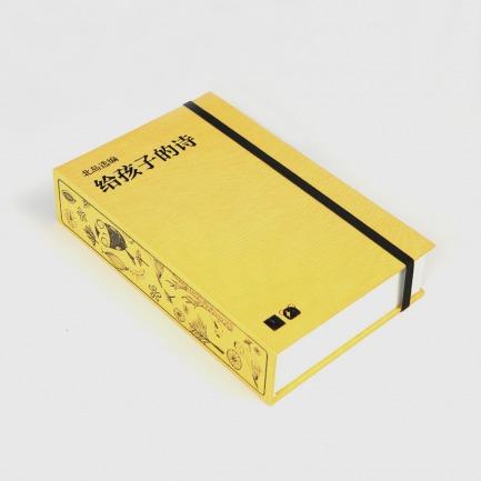 北岛选编《给孩子的诗》童装书籍套装