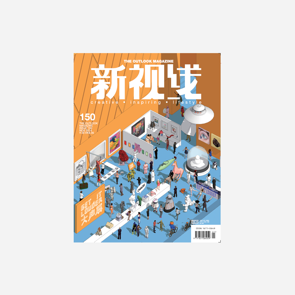 新货预售:《新视线》 <br>最新11月刊开始预售!